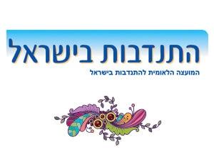 11.10.2007 הנתינה שלנו היא החיוך שלהם. מתוך אתר 'התנדבות בישראל'