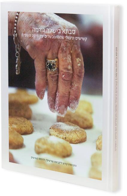 הספר סבתא בישלה גורמה