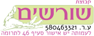 קבוצת שורשים לוגו